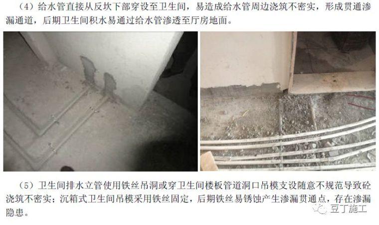 住宅工程主体结构质量通病21条防治措施!_96