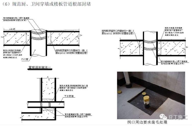 住宅工程主体结构质量通病21条防治措施!_103