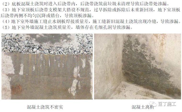 住宅工程主体结构质量通病21条防治措施!_108