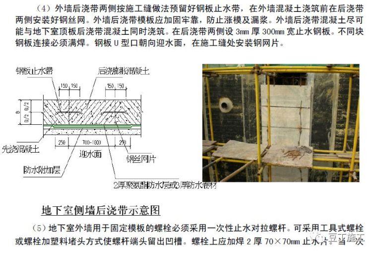 住宅工程主体结构质量通病21条防治措施!_114