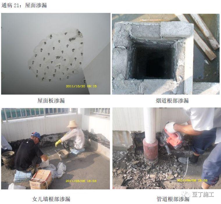 住宅工程主体结构质量通病21条防治措施!_121