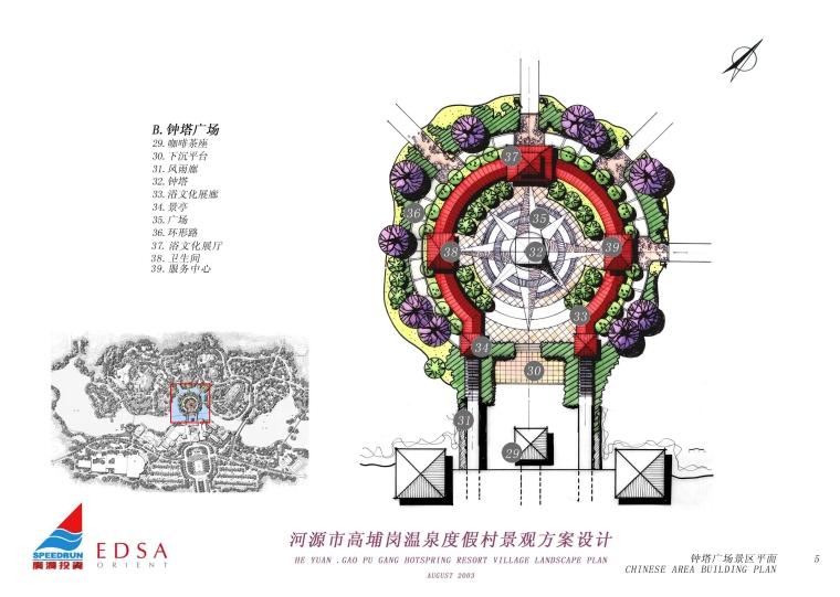 [广东]河源温泉度假村景观方案手绘(44页)