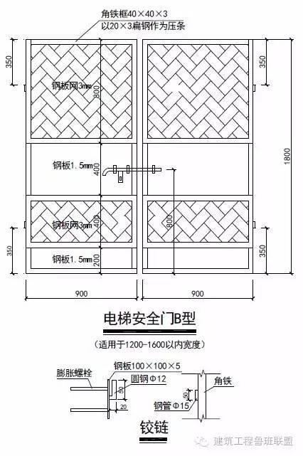 图解|工地安全防护设施标准化_14