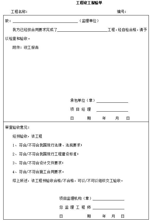 项目竣工验收有关资料(含相关表格)