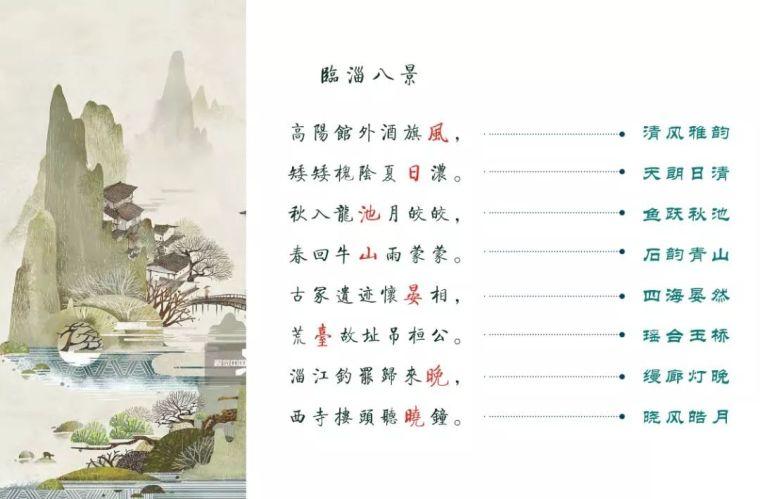 廊穿千年,灵隐皆予|淄博·蓝光雍锦半岛_8