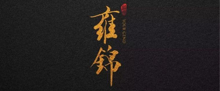 廊穿千年,灵隐皆予|淄博·蓝光雍锦半岛_4