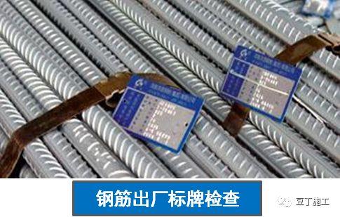 钢筋工程原材料、加工、连接、安装控制要点_1