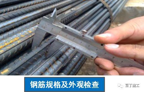 钢筋工程原材料、加工、连接、安装控制要点_2