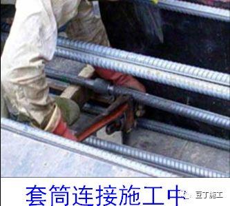 钢筋工程原材料、加工、连接、安装控制要点_22