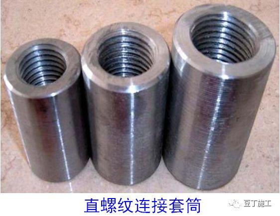 钢筋工程原材料、加工、连接、安装控制要点_19