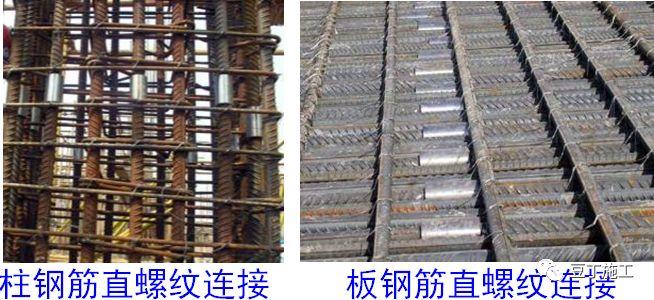 钢筋工程原材料、加工、连接、安装控制要点_23