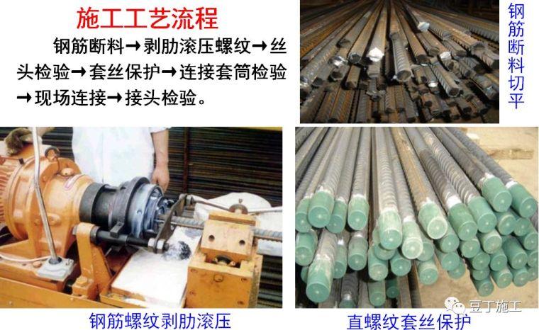 钢筋工程原材料、加工、连接、安装控制要点_20