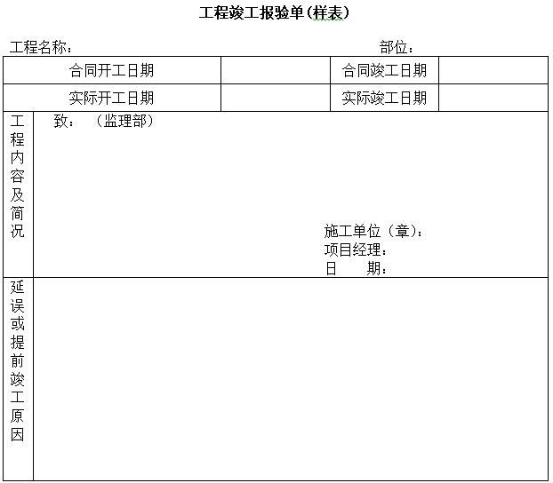 工程竣工报验单(样表)