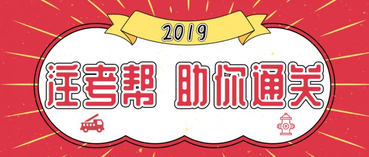 2019注册消防押题密卷