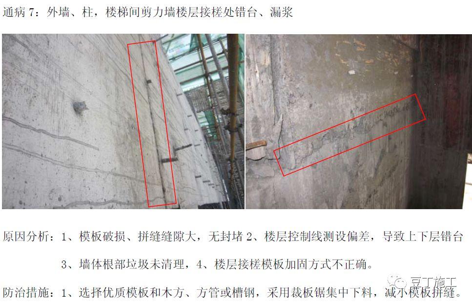 住宅工程主体结构质量通病及防治措施21条!_13