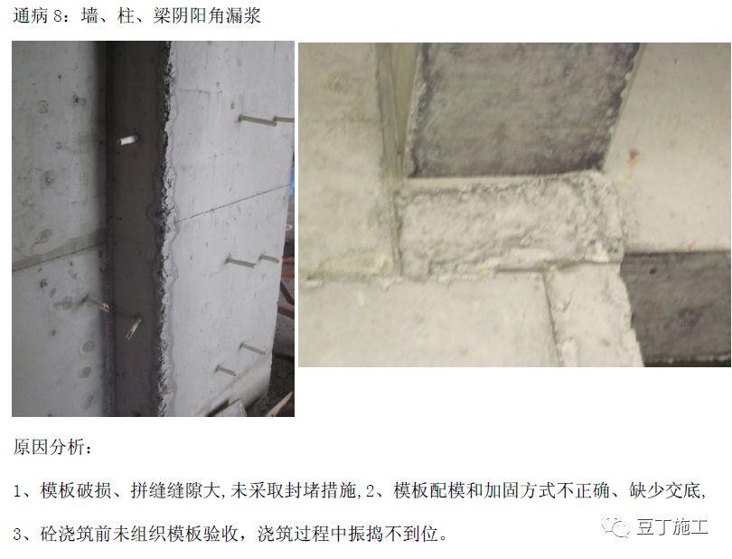 住宅工程主体结构质量通病及防治措施21条!_15
