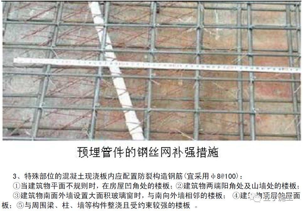 住宅工程主体结构质量通病及防治措施21条!_21