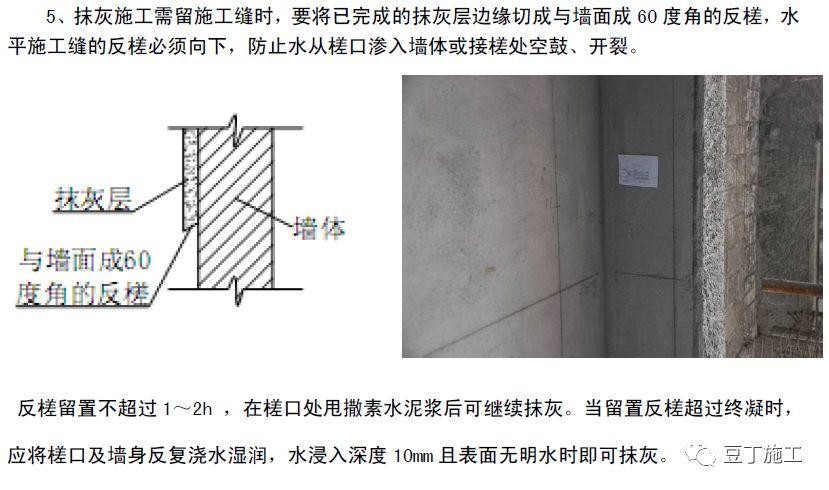 住宅工程主体结构质量通病及防治措施21条!_28