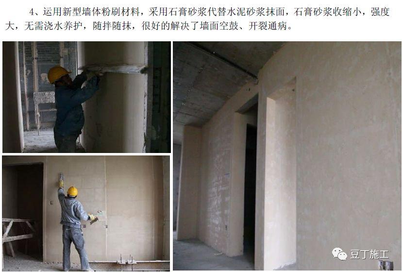 住宅工程主体结构质量通病及防治措施21条!_27