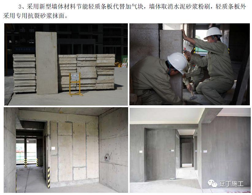 住宅工程主体结构质量通病及防治措施21条!_26