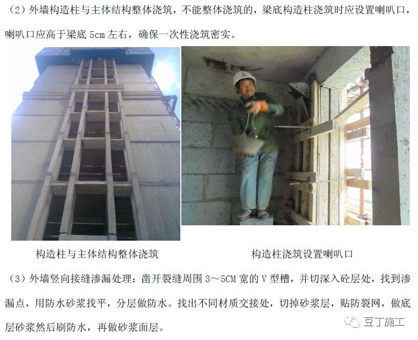 住宅工程主体结构质量通病及防治措施21条!_32