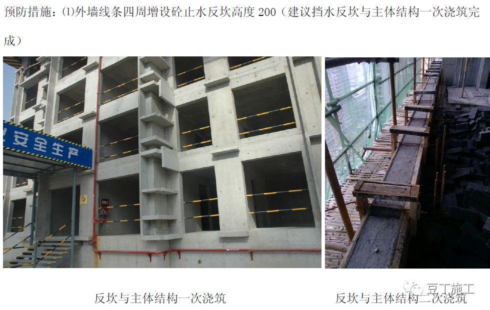 住宅工程主体结构质量通病及防治措施21条!_40