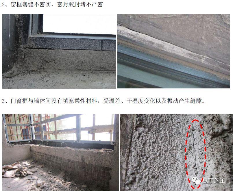 住宅工程主体结构质量通病及防治措施21条!_42