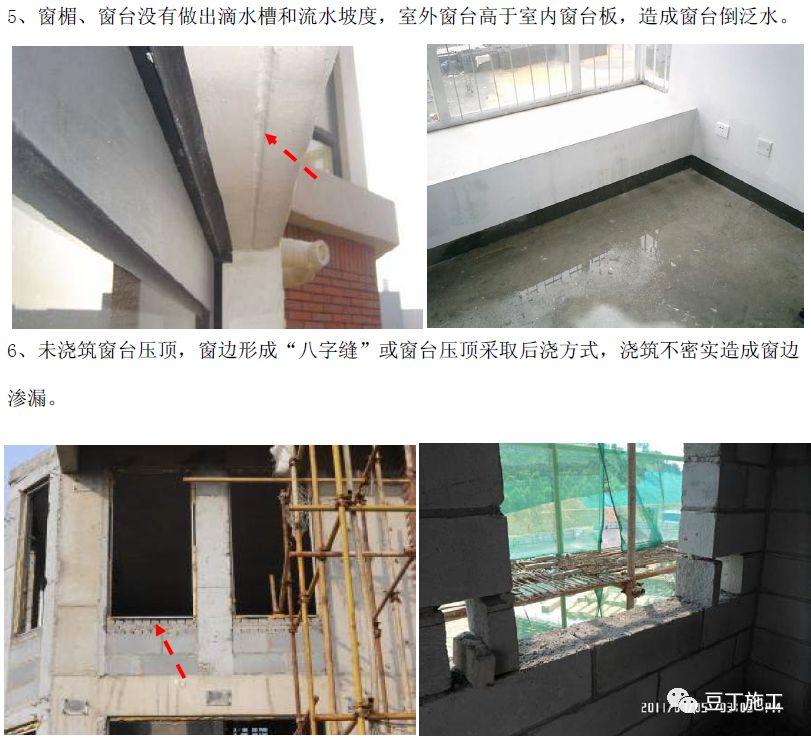 住宅工程主体结构质量通病及防治措施21条!_44
