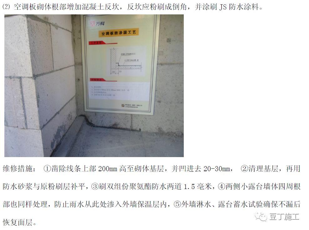 住宅工程主体结构质量通病及防治措施21条!_41