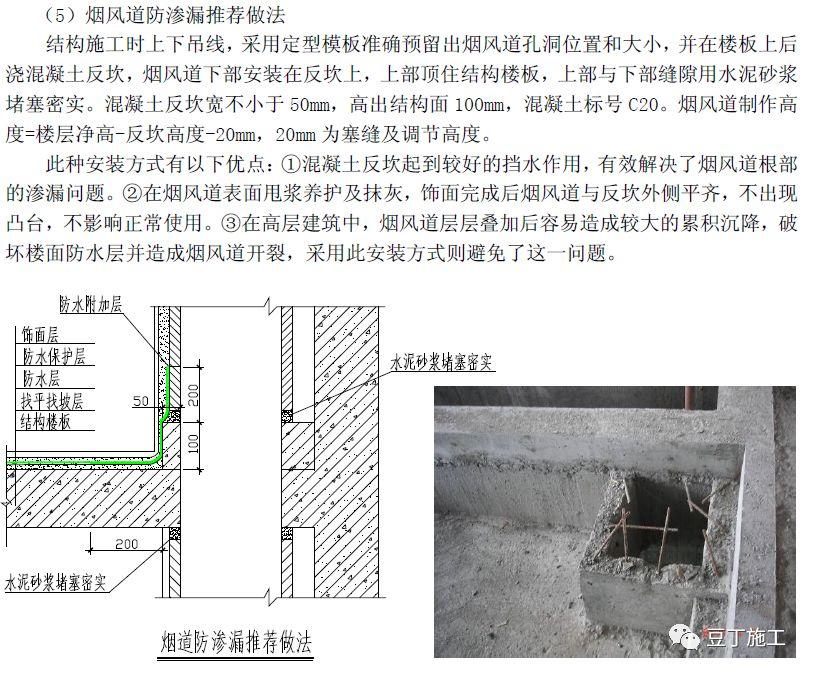 住宅工程主体结构质量通病及防治措施21条!_53