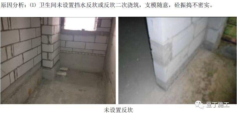 住宅工程主体结构质量通病及防治措施21条!_50