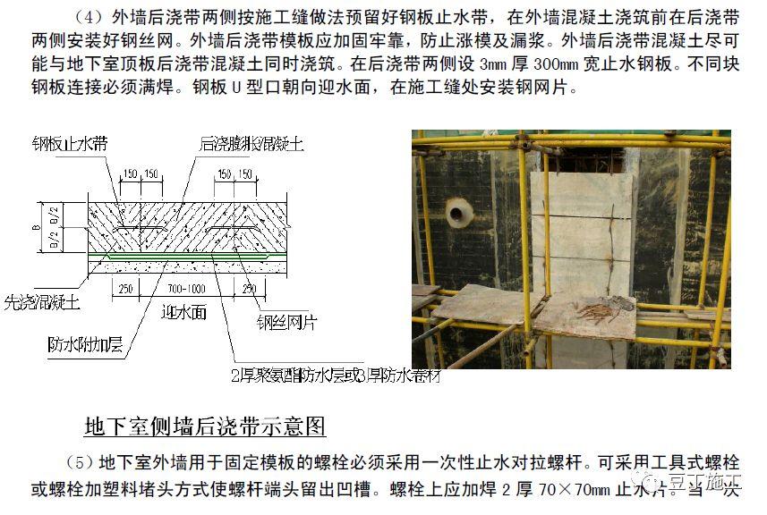 住宅工程主体结构质量通病及防治措施21条!_60