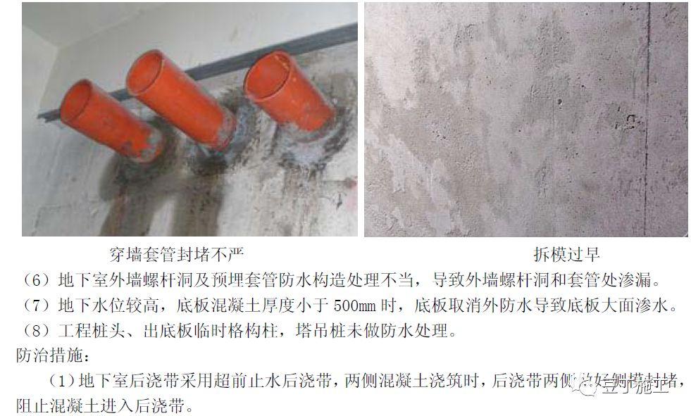 住宅工程主体结构质量通病及防治措施21条!_57