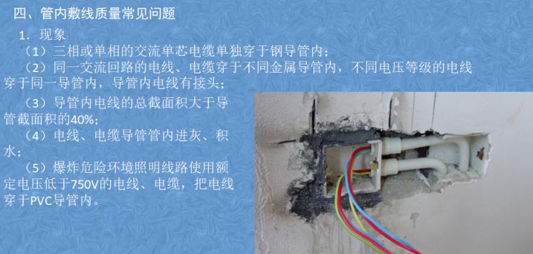 管内敷线质量常见问题