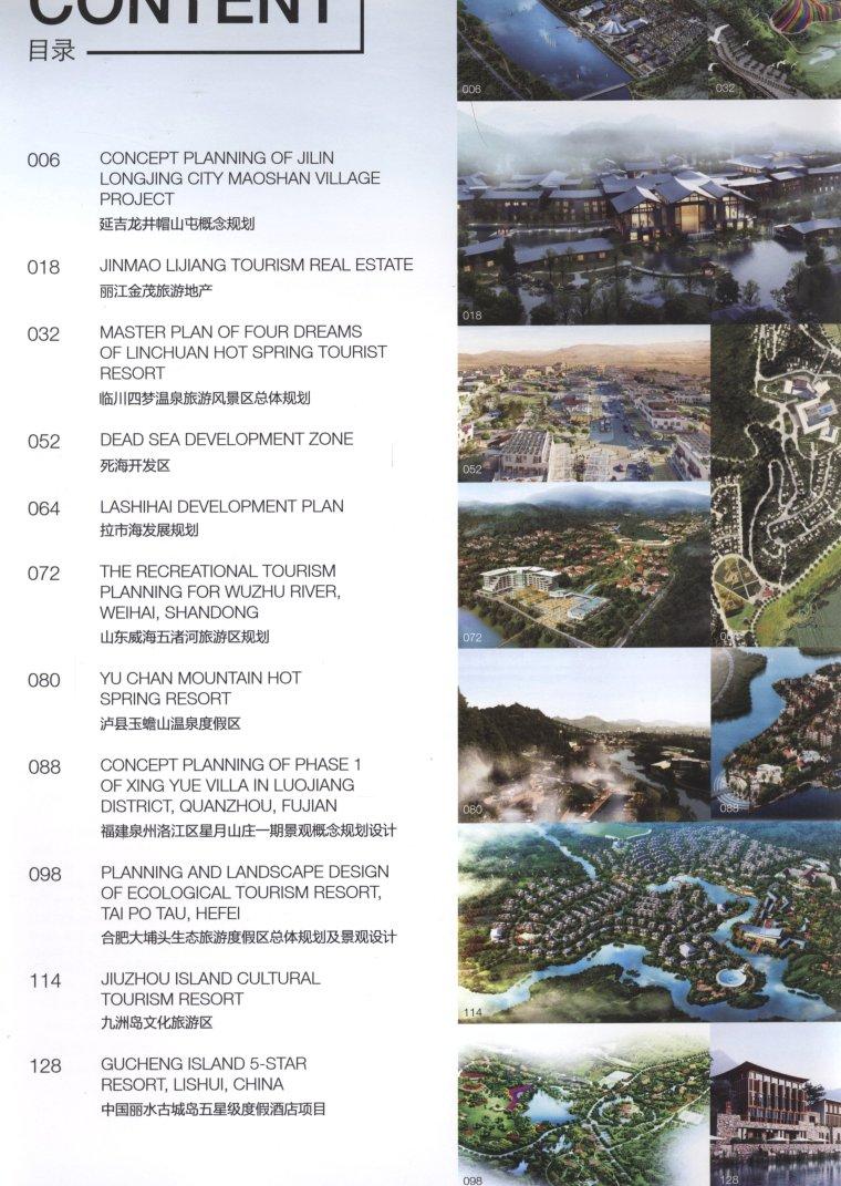 度假村规划与设计手册2