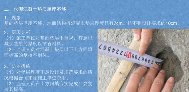 水泥混凝土垫层厚度不够