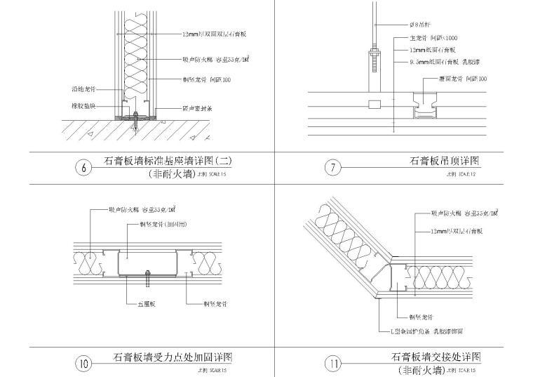 室内卫生间,挑梁,幕墙,包柱等通用节点