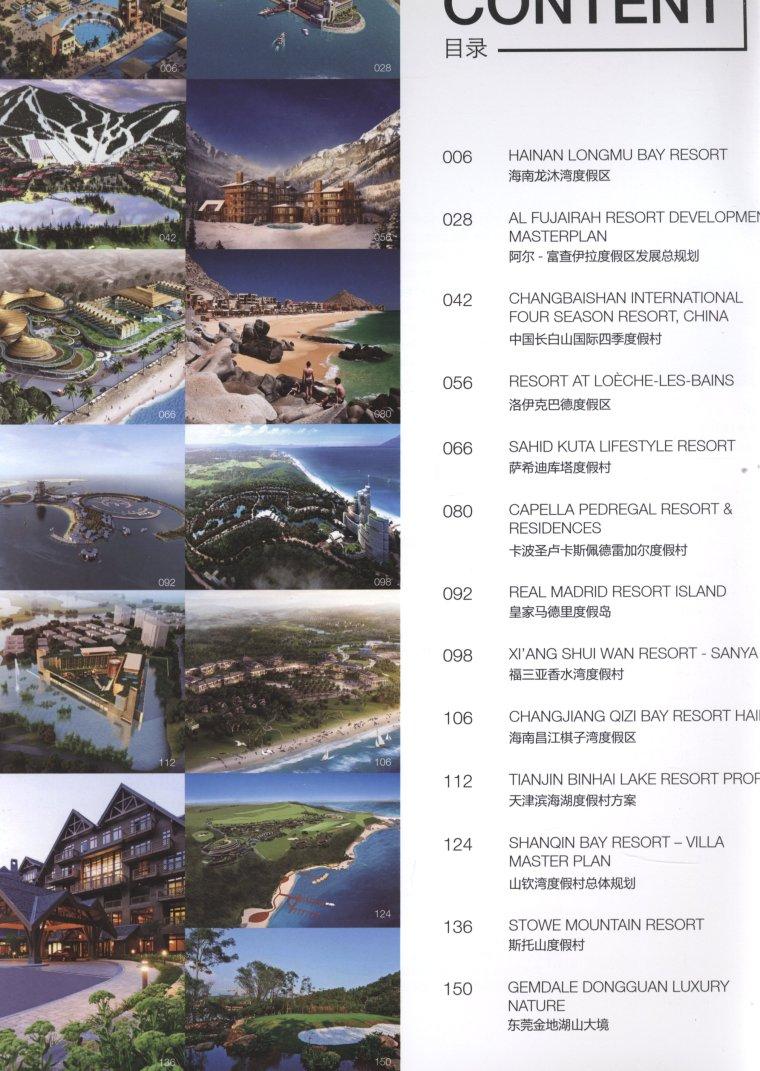 度假村规划与设计手册1
