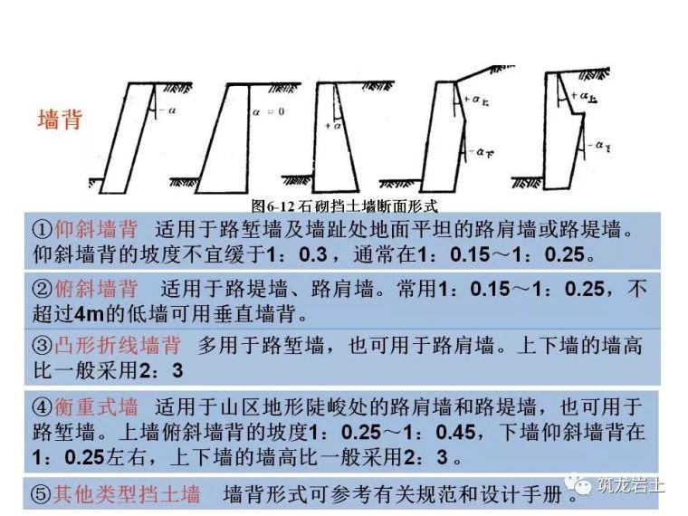 一文讲透抗滑挡土墙设计及计算,附实例解析_17