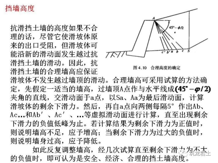一文讲透抗滑挡土墙设计及计算,附实例解析_22