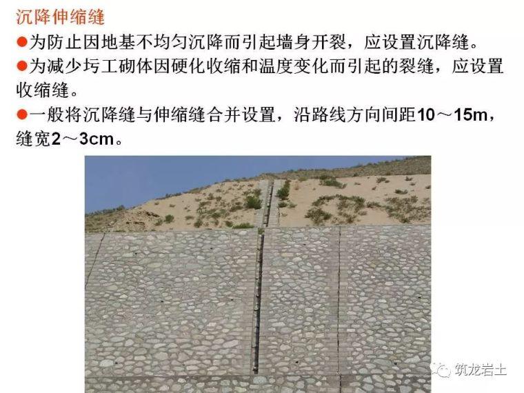 一文讲透抗滑挡土墙设计及计算,附实例解析_25