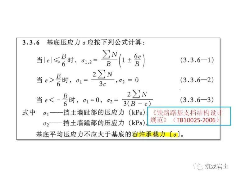 一文讲透抗滑挡土墙设计及计算,附实例解析_36
