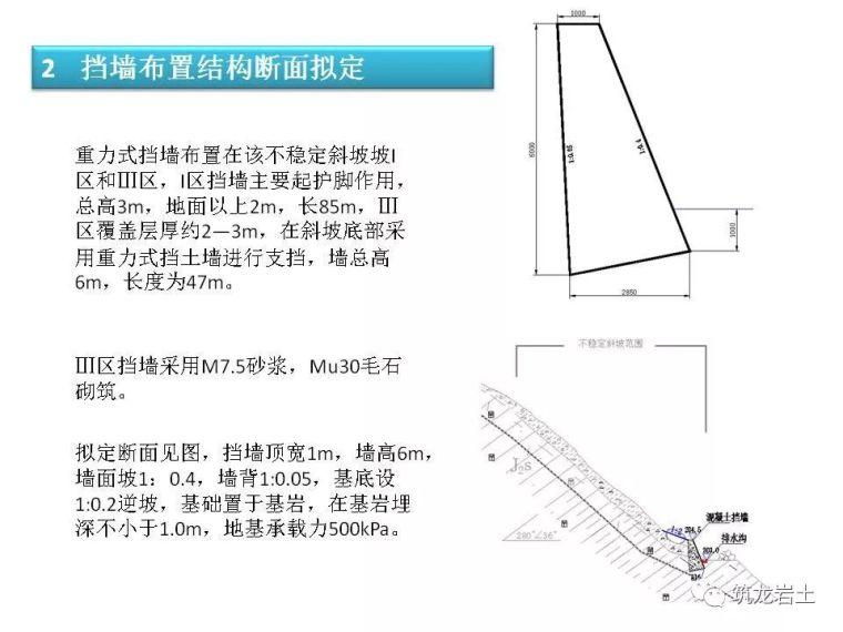 一文讲透抗滑挡土墙设计及计算,附实例解析_43