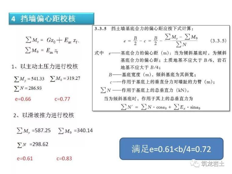 一文讲透抗滑挡土墙设计及计算,附实例解析_51