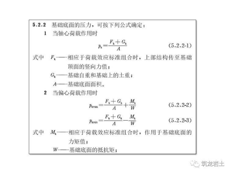 一文讲透抗滑挡土墙设计及计算,附实例解析_53
