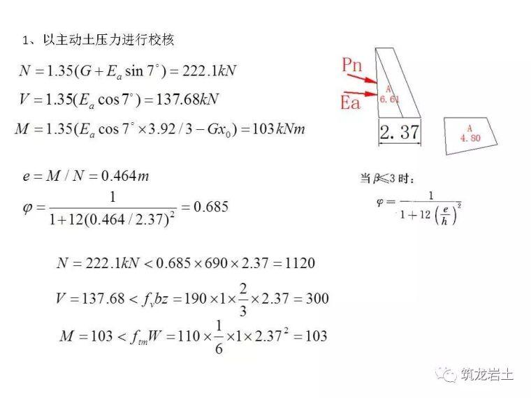 一文讲透抗滑挡土墙设计及计算,附实例解析_63