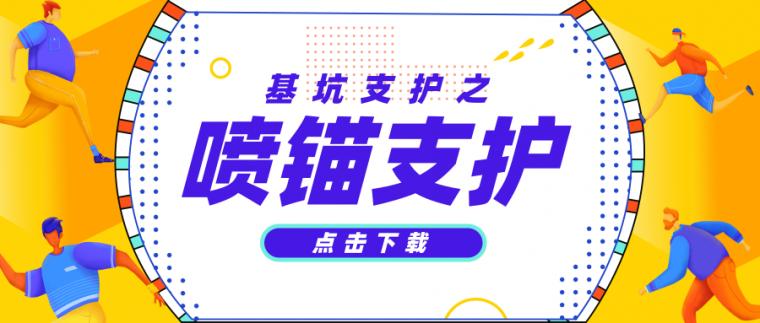 喷锚支护_公众号封面首图_2019.09.12.png