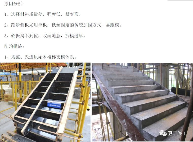 住宅工程主体结构质量通病及防治措施21条!_2