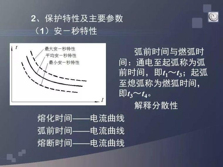 [电气分享]这波低压配电系统的分析,太详细_36