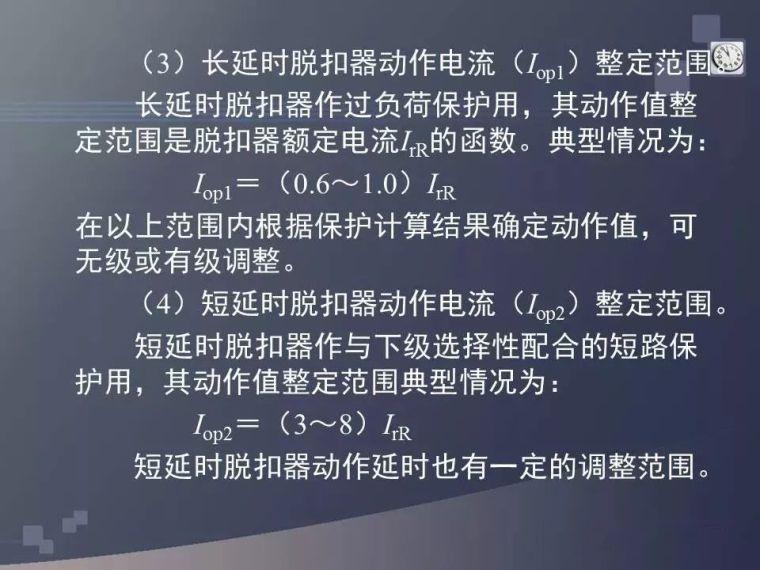 [电气分享]这波低压配电系统的分析,太详细_48